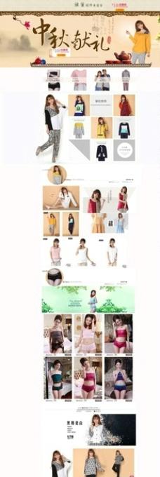 淘宝首页设计图片