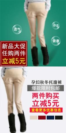 方形海报   孕妇裤子 直通车