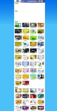银行卡评选页面图片