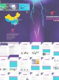 苏中电池产品手册cdr矢量图