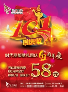 国庆节促销广告PSD素材