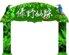 绿植拱门图片