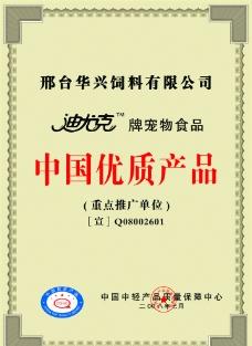中国优质产品图片