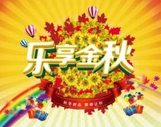 乐享金秋促销海报设计