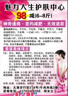 美容护肤中心宣传海报