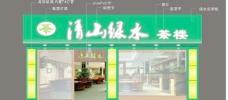 清山绿水茶楼店面装修效果图源文件