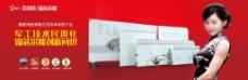 碳晶采暖宣传海报画面设计