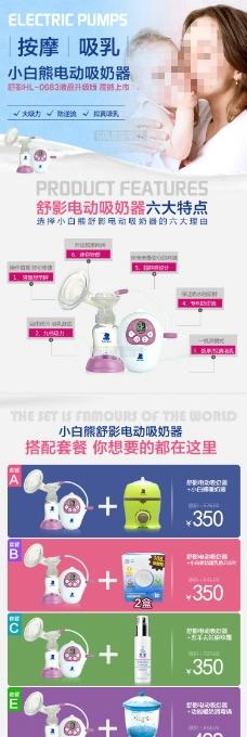 淘宝母婴电器吸奶器详情页