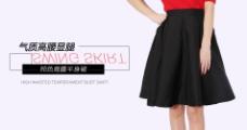 半身裙海报素材