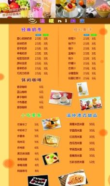 奶茶店价目表图片