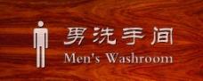 木纹效果 男洗手间图片