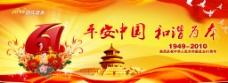 國慶海報素材圖片