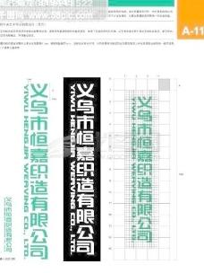 浙江义乌恒嘉织带VI 矢量CDR文件 VI设计 VI宝典 基础元素系统规范