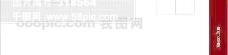 信封模板 信封类 矢量分层源文件 平面设计模版