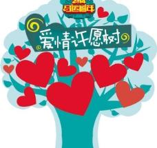 爱情许愿树PSD素材