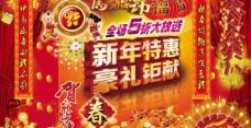 商场新年春节海报PSD素材