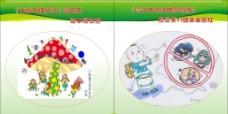 视觉系 卡通预防犯罪图片