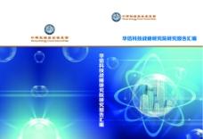 华信科技封面图片
