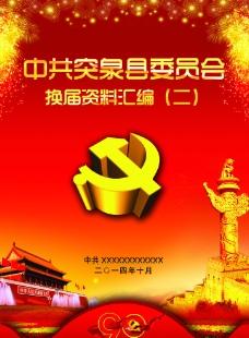 县委党建封面图片