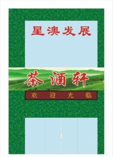 茶莊門頭圖片