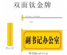 办公室钛金指示牌图片