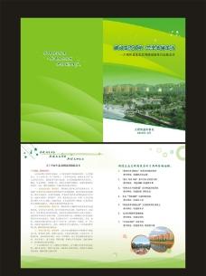 环保折页图片