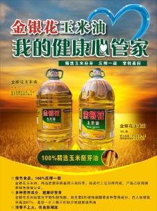 玉米油图片