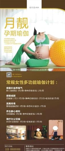 瑜伽X展架(孕期)图片