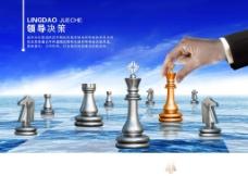 企业文化之领导决策图片