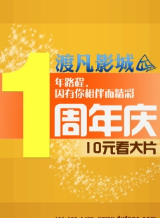 影城周年庆海报图片
