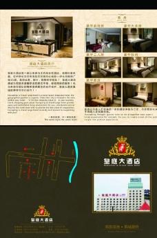 皇庭酒店折页 宾馆图片