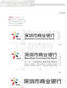 深圳商业银行VIS 矢量CDR文件 VI设计 VI宝典