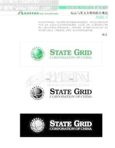 中国国家电网公司VIS 矢量CDR文件 VI设计 VI宝典