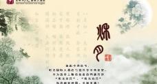 阳光酒店中秋节海报psd素材