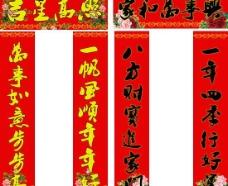 2011春节对联横批PSD素材