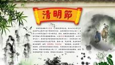 水墨中国风清明节psd素材
