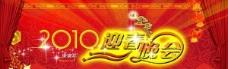 2010虎年迎春晚会背景PSD素材