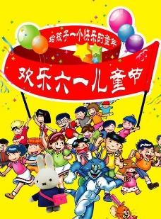 卡通欢乐六一儿童节psd素材