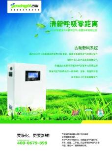 空气净化器宣传单图片