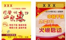 干锅宣传单图片