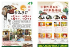 素品茶庄宣传单图片
