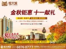 房地产创意海报 报广图片