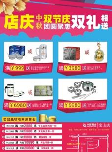 珠宝三周年店庆图片