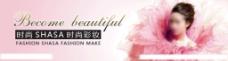 淘宝彩妆促销海报图片