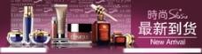 淘宝化妆品促销海报图片