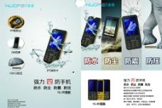 四防手机宣传海报图片