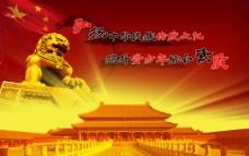 弘扬中华民族传统文化图片