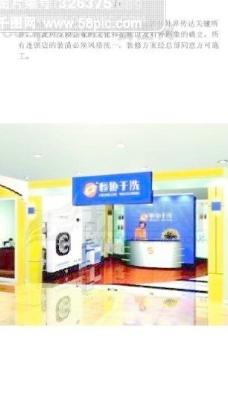 上海恒协干洗 矢量CDR文件 VI设计 VI宝典