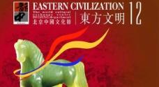 文化节宣传海报PSD模板