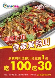 BOBO烤鱼海报